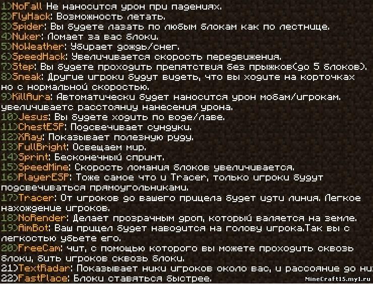 Читы На Майнкрафт Версия 1.10.2 На Бед Варс
